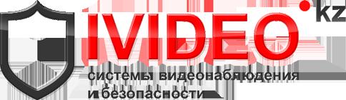 IVIDEO - системы видеонаблюдение и безопасности